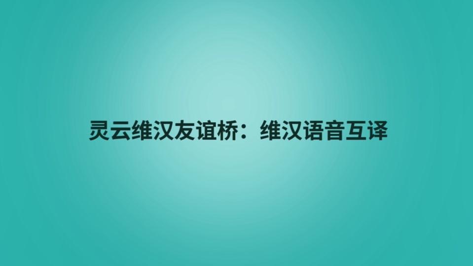 APP贝博下载维汉友谊桥:服务维汉交流,促进民族团结