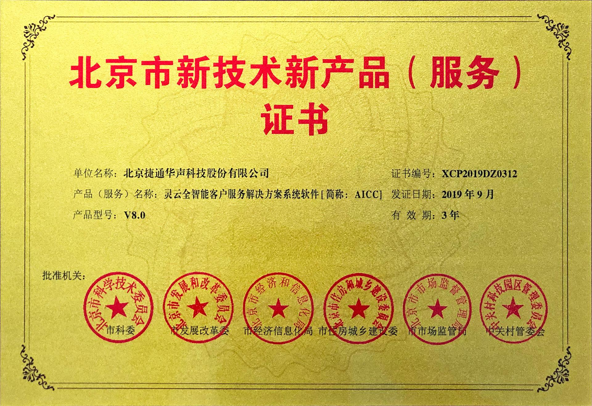 捷贝博登入十项产品荣获北京市新技术新产品(服务)认证