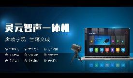 精准字幕,中英互译——APP贝博下载智声让云会议拥有更多可能