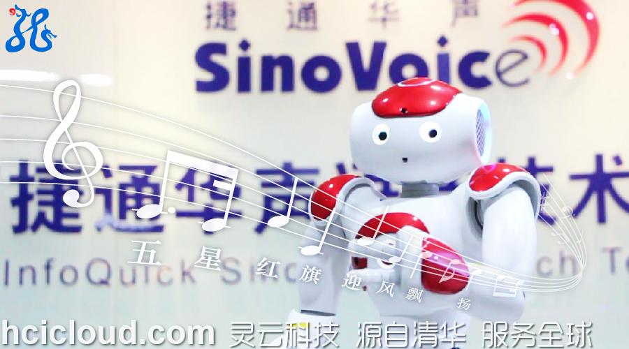 该技术可根据歌谱信息,合成出甜美可爱,悦耳动听,如真人般歌唱的歌声