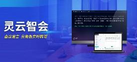 捷贝博登入:为政府打造省级智能会议系统